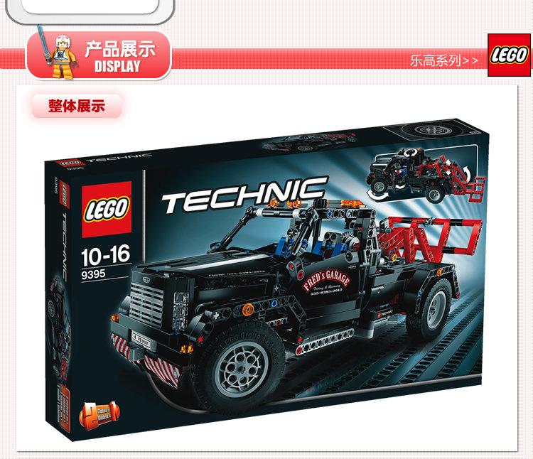 lego 乐高 机械组 皮卡牵引卡车 9395