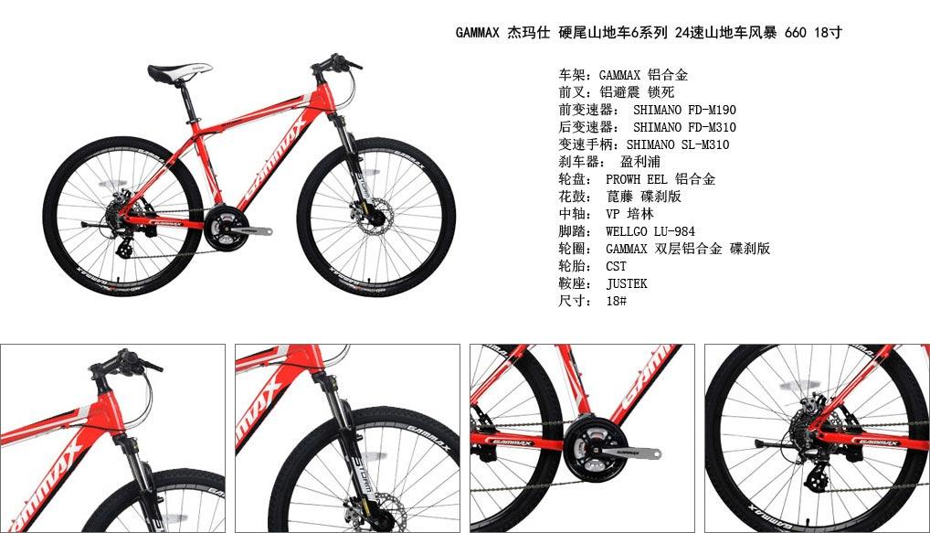 自行车分类山地车 制动方式v刹
