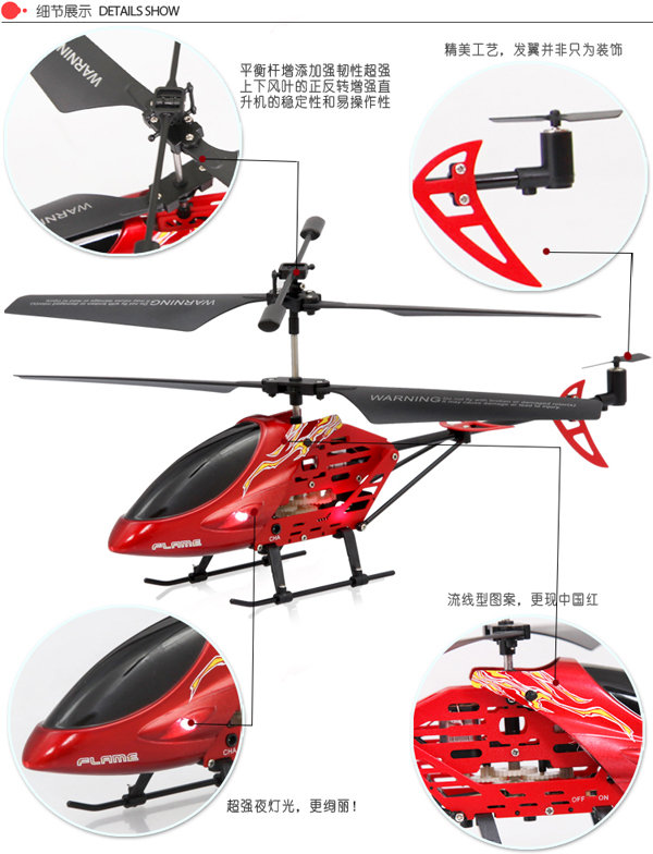 雅得 三通道 内置陀螺仪 遥控飞机 响尾蛇 yd-118 红色