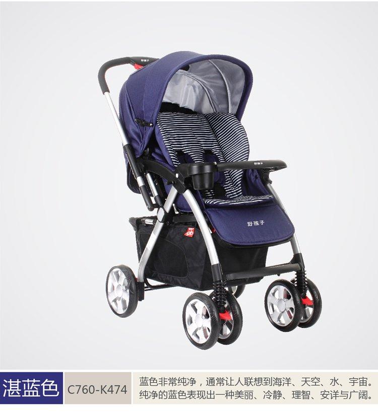 好孩子婴儿手推车c760-k475折叠轻便双向全