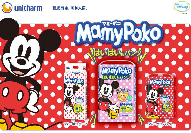 MamyPoko 妈咪宝贝日本瞬吸干爽 拉拉裤 迪士尼系列 全新升级经济装(日本本土内销限量版) ¥ 94.5