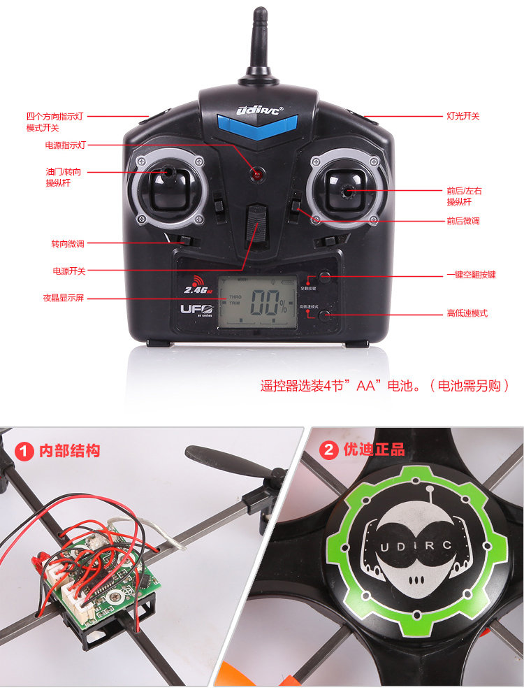 优迪 四旋翼飞行器 u816a 六通道合金遥控飞行器 液晶显示...