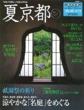 夏京都 '07―「本物」の京都をじっくり楽しむ季刊誌