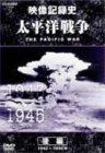 NHKスペシャル 太平洋戦争 後編