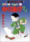 かりあげクン―ほんにゃらゴッコ (6) (アクション・コミックス)