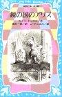 鏡の国のアリス (講談社 青い鳥文庫)