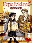 Papa told me (4) (ヤングユーコミックス (048))