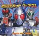 仮面ライダーブレイドブックCD(CCCD)