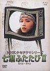 NHK少年ドラマシリーズ 七瀬ふたたび2