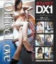オフィスラブDX(1)