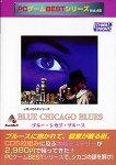 PCゲームBestシリーズ Vol.45 ブルー・シカゴ・ブルース