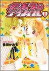 デボラがライバル (1) (集英社文庫―コミック版)