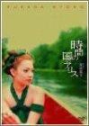 深田恭子 : 時間の国のアリス