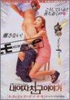 W杯日韓共同開催記念 韓国エロスシリーズ「 ネ・ヨージャ・チング・イ・ヤ・キ 」 (ガールフレンドのSEX日記)