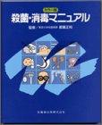 殺菌・消毒マニュアル―カラー版