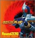 「仮面ライダー剣(ブレイド)」オープニング・テーマ Round ZERO~BLADE BRAVE(CCCD)