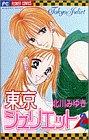 東京ジュリエット (2) (少コミフラワーコミックス)