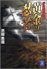 黄金の忍者―伊賀暗闘録