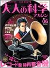 大人の科学マガジン Vol.6 (6) (Gakken Mook)