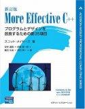 新訂版 More Effective C++
