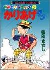 かりあげクン―ほんにゃらゴッコ (7) (アクション・コミックス)