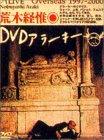 DVDアラーキー