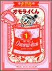 オモライくん (1)