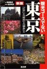 観光コースでない東京 ― 「江戸」と「明治」と「戦争」と