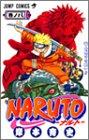 NARUTO (巻ノ8)