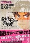 金田一少年の事件簿 (File01) (講談社漫画文庫)