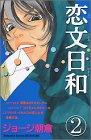 恋文日和—ラブレターをめぐるオムニバス集 (2)