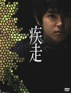 疾走 スペシャル・エディション (初回限定生産)