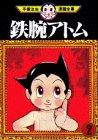 鉄腕アトム (2) (手塚治虫漫画全集 (222))