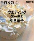 手作りのウエディングケーキと引き菓子―愛と祝福をこめて (講談社のお料理BOOK)