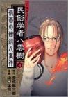 ミステリー民俗学者八雲樹 4 (4) (ヤングジャンプコミックス)