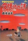 夕焼けの詩―三丁目の夕日 (1)