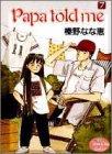 Papa told me (7) (ヤングユーコミックス (083))