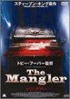 マングラー