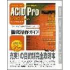 ACID Pro for Windows 徹底操作ガイド