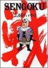 SENGOKU 3 (3) (バンブー・コミックス)
