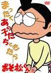おそ松くん VOL.6