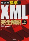 標準XML完全解説〈上〉