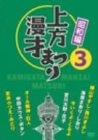 上方漫才まつり <昭和編> 第3集 (商品イメージ)