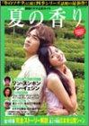 韓国ドラマ公式ガイド 「夏の香り」