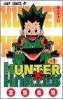 ハンター×ハンター (No.1)