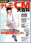 決定版!!テレビCM大百科―50年間のテレビCMがすべてわかる!!