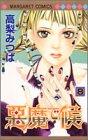 悪魔で候 (8) (マーガレットコミックス (3456))