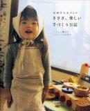 山田さとみさんのさささ、楽しい手づくり日記―こどもと暮らすナチュラルな日々 (主婦の友生活シリーズ Como Books)