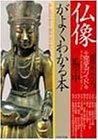 仏像がよくわかる本—種類・見分け方完全ガイド (PHP文庫)