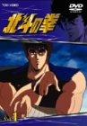 TVシリーズ 北斗の拳 Vol.1